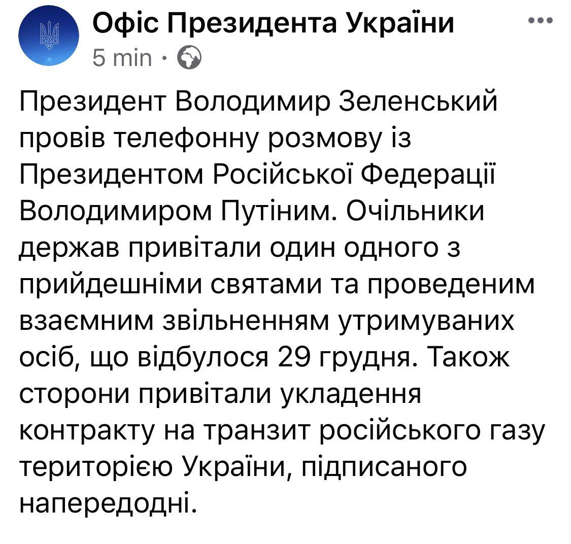 """Медведев о подписании контракта на транзит газа между Украиной и РФ: """"Все вопросы урегулированы, взаимные претензии прекращены"""" - Цензор.НЕТ 5982"""