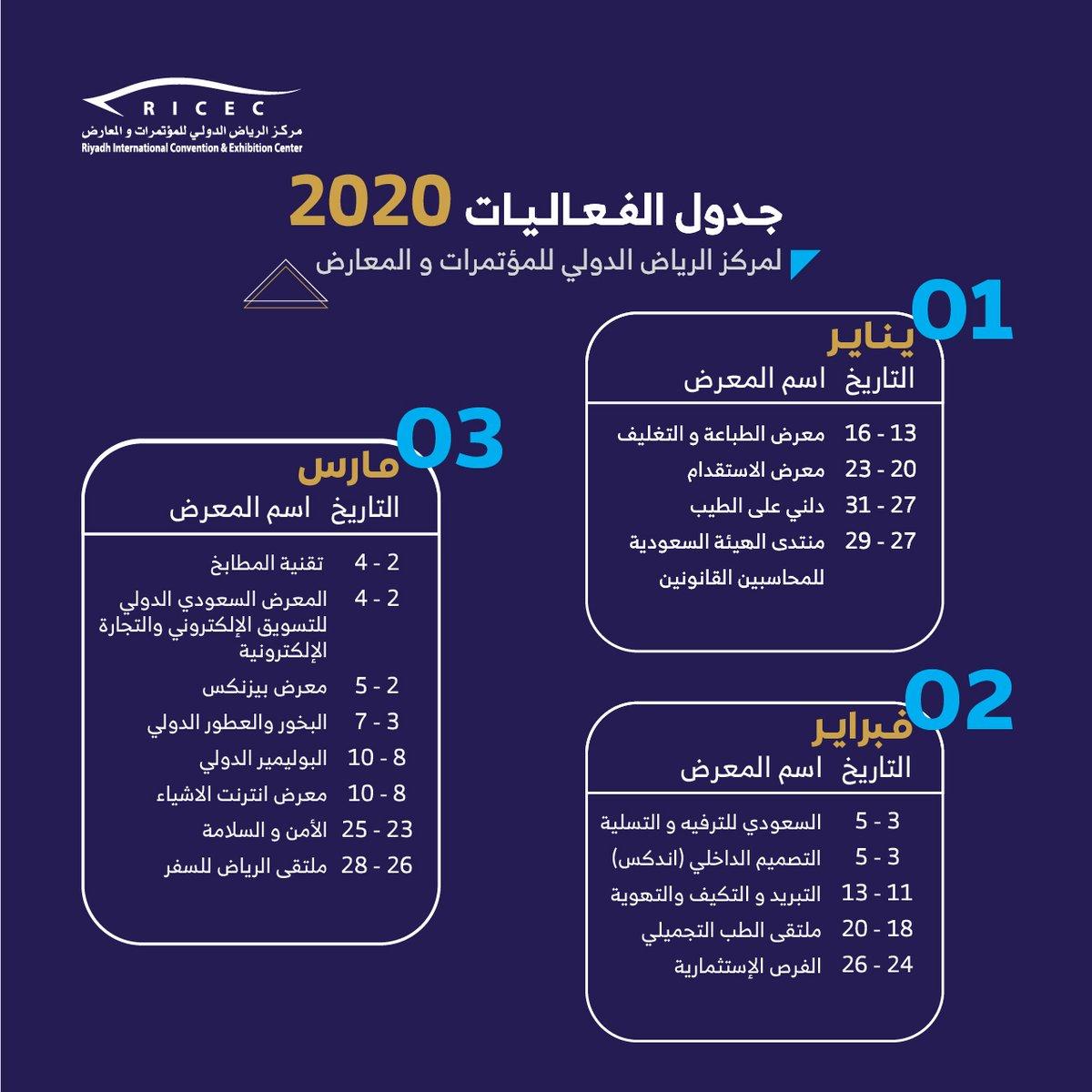 مركز الرياض الدولي للمؤتمرات