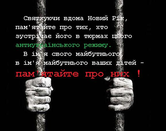 """Освободить """"беркутовцев"""" и террористов - значит разрушить прямые доказательства причастности России к преступлениям, - Порошенко - Цензор.НЕТ 387"""