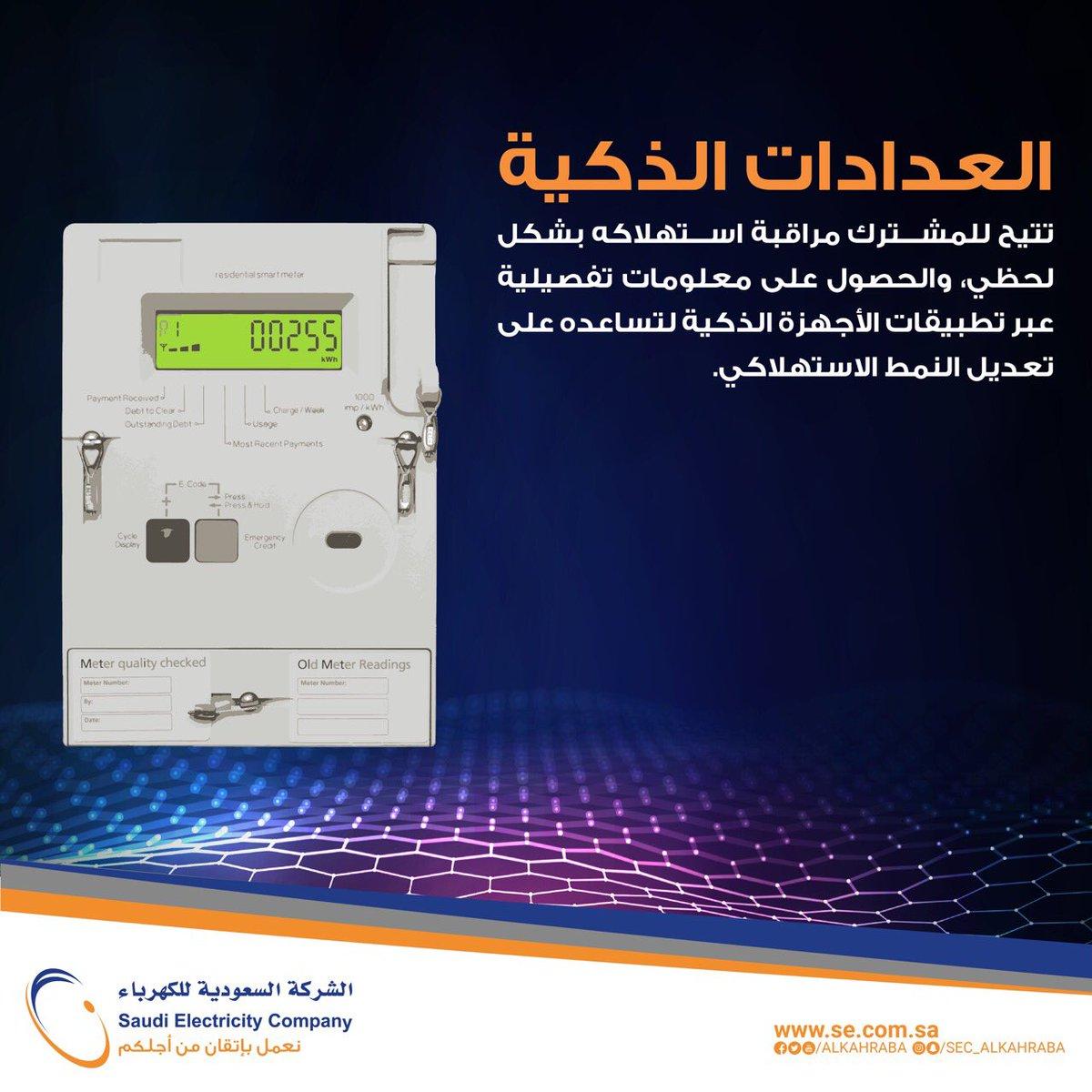 يقطع قشرة غير مهذب عداد الكهرباء الجديد في السعودية Comertinsaat Com