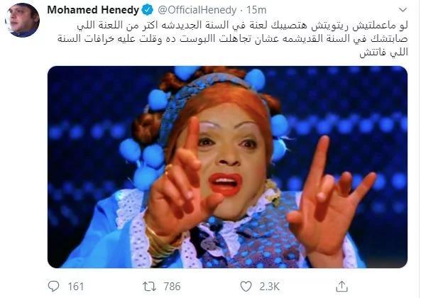 موقع مبتدا مبتدا محمدهنيدى ينشر تغريدة ساخرة عن العام
