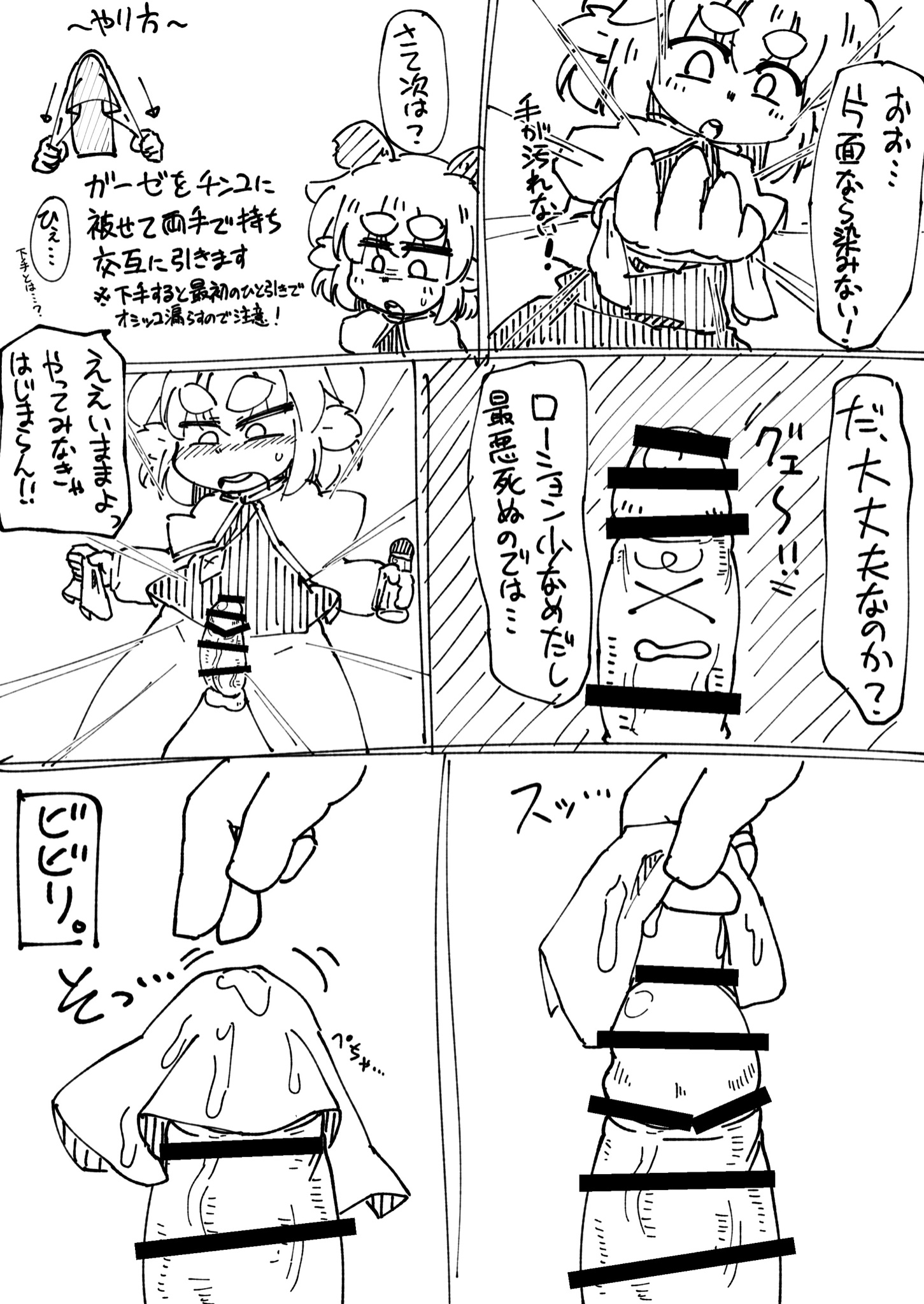 ローション ガーゼ pixiv 漫画
