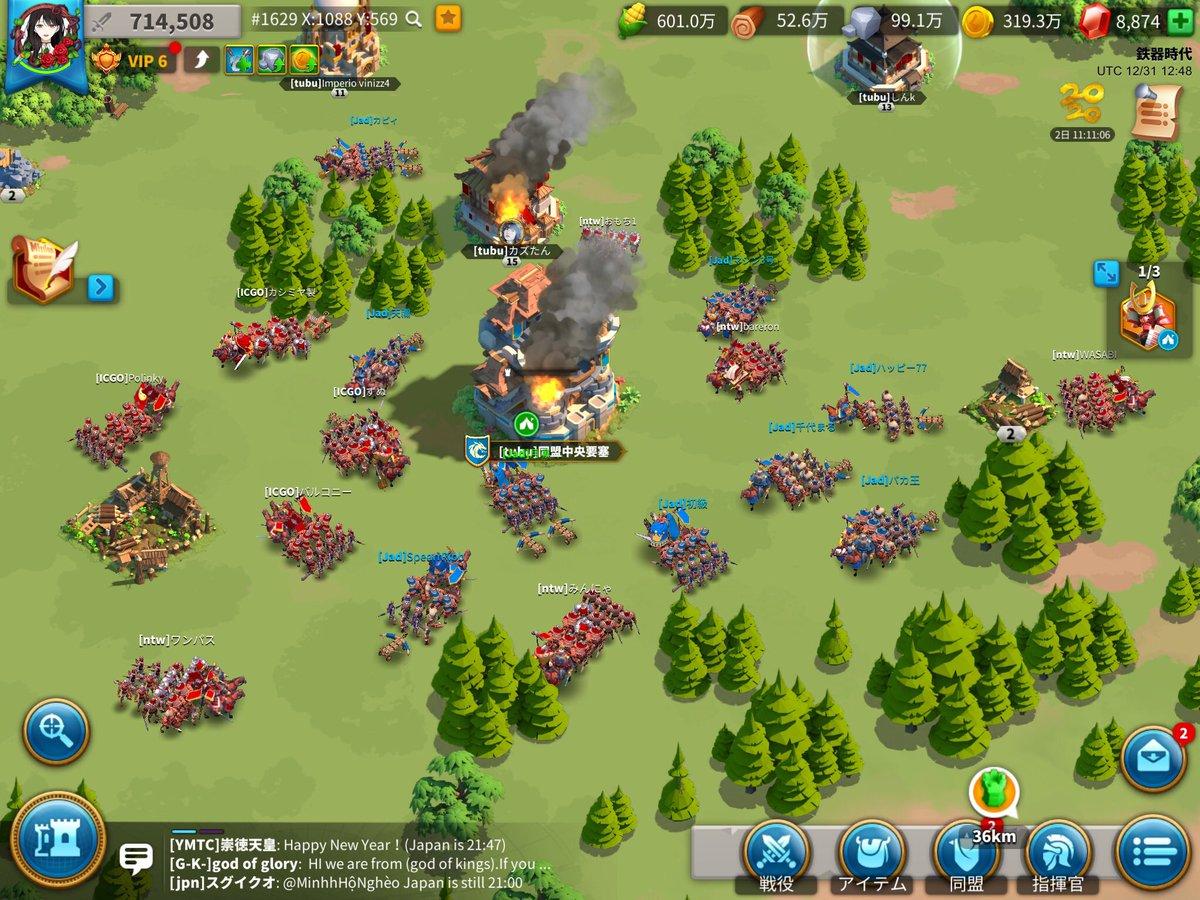三国同盟で同盟攻略!!昨日の夜に要塞落としてから、3同盟のみんなで代わりばんこに要塞が崩れるまで見張り…やっと少し前に陥落…こんな過酷なゲーム今までしたことないかも。でも達成感が凄かった!!