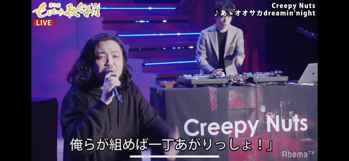 creepy nuts ヒプマイ