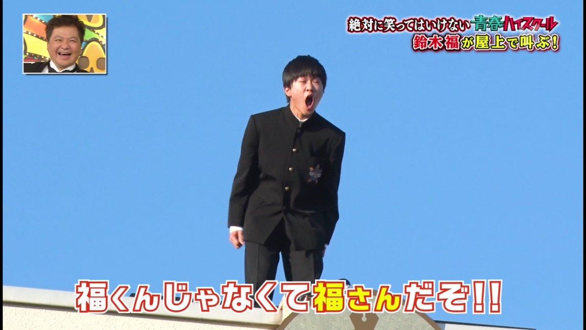 福 ボーボー 鈴木