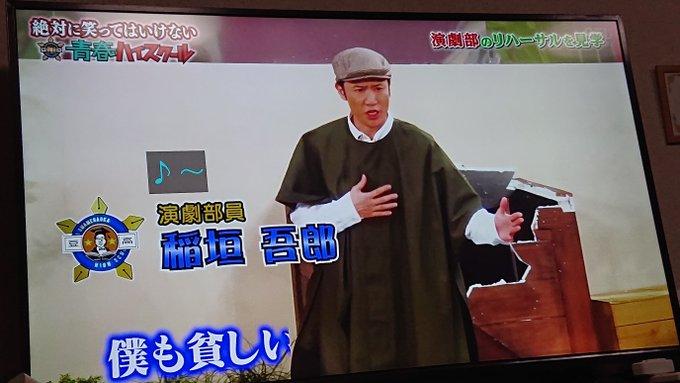 使 吾郎 ちゃん ガキ