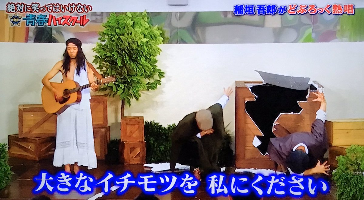 いち 稲垣 もつ 吾郎