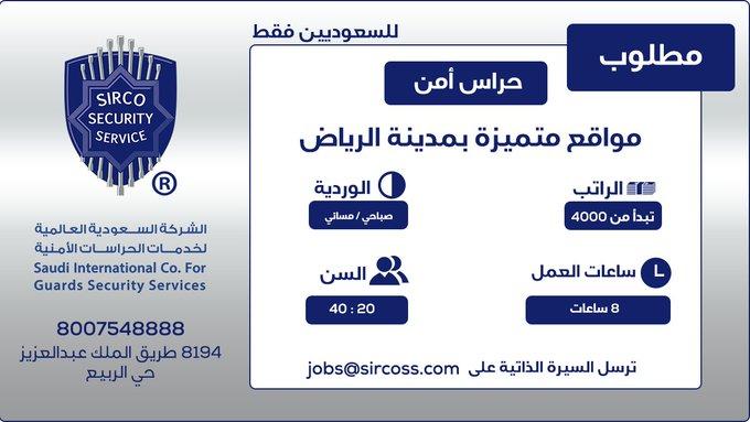 تعلن الشركة السعودية العالمية للخدمات الأمنية عن وظائف   للسعوديين فى بالرياض  - حراس أمن  * الراتب 4000 ريال * الدوام 8 ساعات  * صباحى / مسائى * السن من 20 - 40  الايميل : jobs@sircoss.com  #وظائف_امنية #وظائف_الرياض #الرياض_الان #وظائف