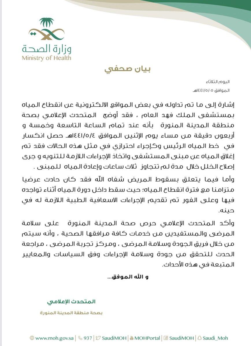 صحة منطقة المدينة المنورة On Twitter بيان صحفي بشأن انقطاع المياة في مستشفى الملك فهد العام