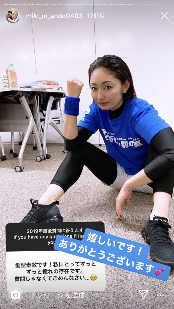 安藤 美姫 インスタ