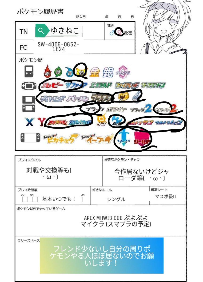 フレンド対戦 ポケモン剣盾