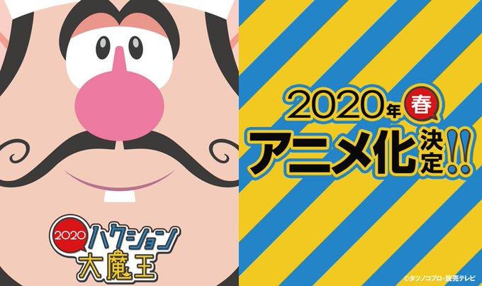 """Resultado de imagen para ハクション 大 魔王 2020"""""""