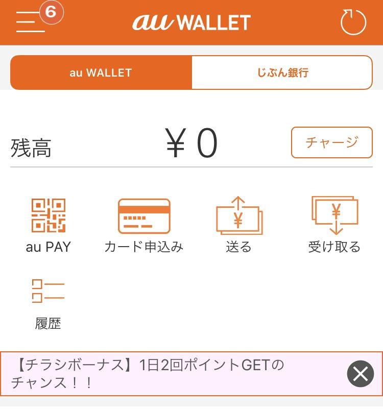au pay登録完了♪☑️auユーザー以外でも使える☑️13日まで20%ポイント還元☑️クレジットカードからチャージ可能☑️一回の決済は5万円まで☑️クーポンと併用可能まあやらない理由はないよね( ͡° ͜ʖ ͡°)