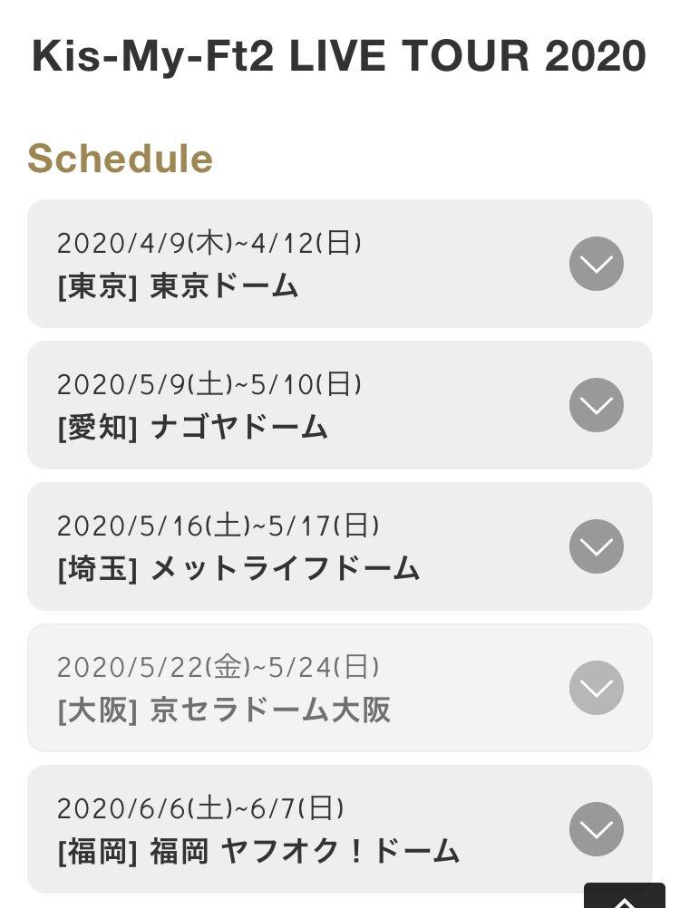 キスマイ ライブ グッズ 2020