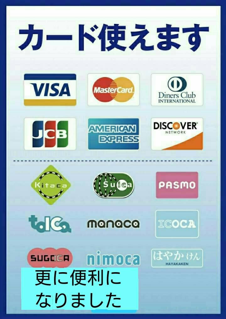 宝島24上野店NEWS  ますます便利になりました#クレジットカード  #電子マネー  #ICカード  で、お支払が出来る様になりました#VISA   #mastarcard  #JCB  他  #Suica  #PASMO  #TOICA  他  #キャッシュレス で、らくらく決済 #上野pic.twitter.com/sYtjsI0Q9b