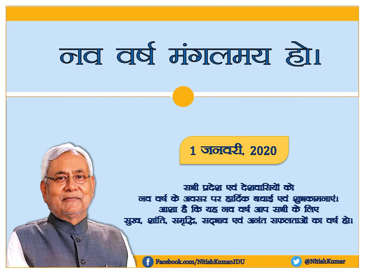 #नववर्ष2020 #NewYear2020 https://t.co/GqY4795DR8