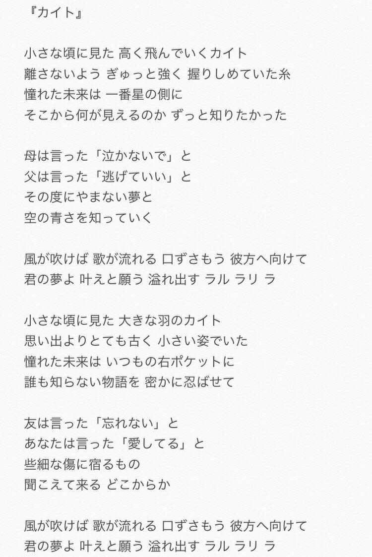 歌詞 カイト