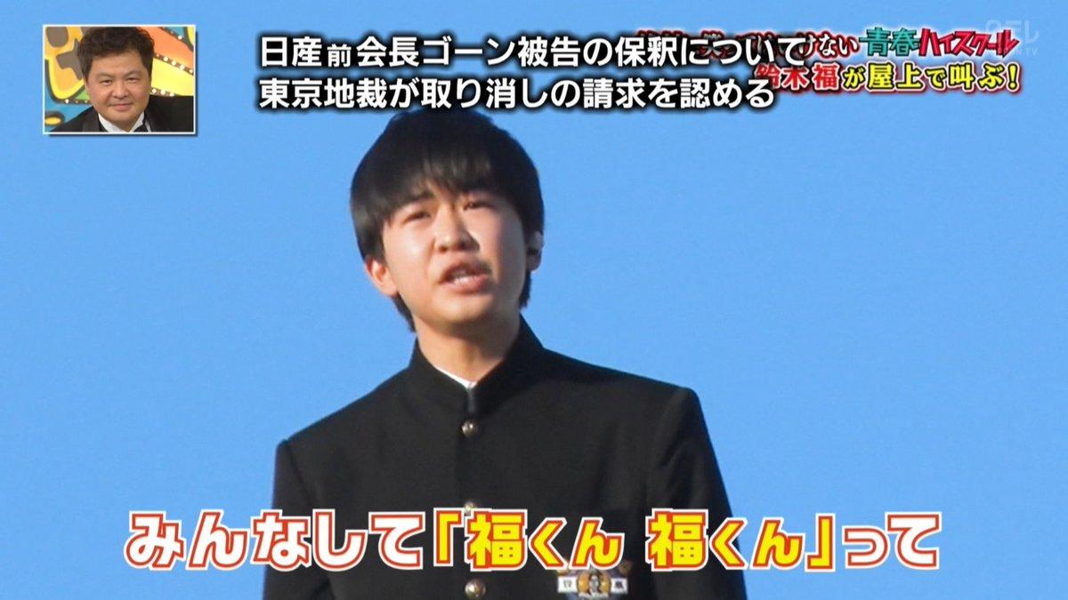 福 学校 鈴木