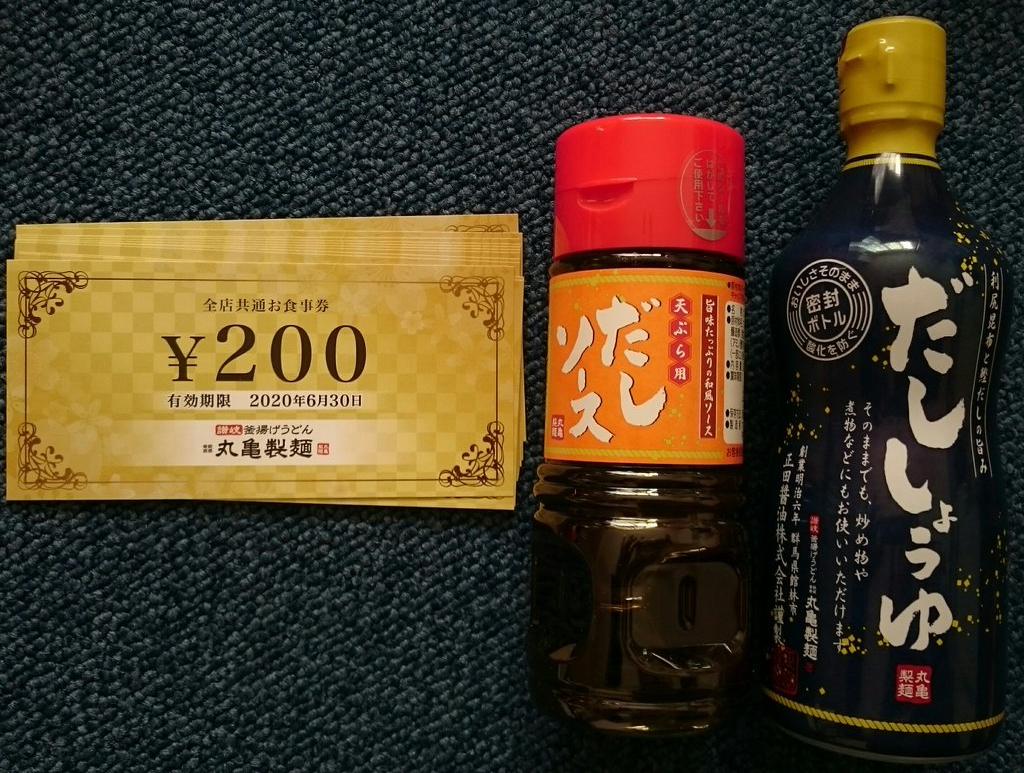 画像,今年も吉野家福袋(×2個)をゲットしました。1000円分のプリペイドカード+お茶碗+湯飲み+レンゲ&専用台で1100円。今年の食器は金ぴか✨丸亀製麺の福…