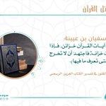 "Image for the Tweet beginning: قال سفيان بن عيينة: ""إنما"