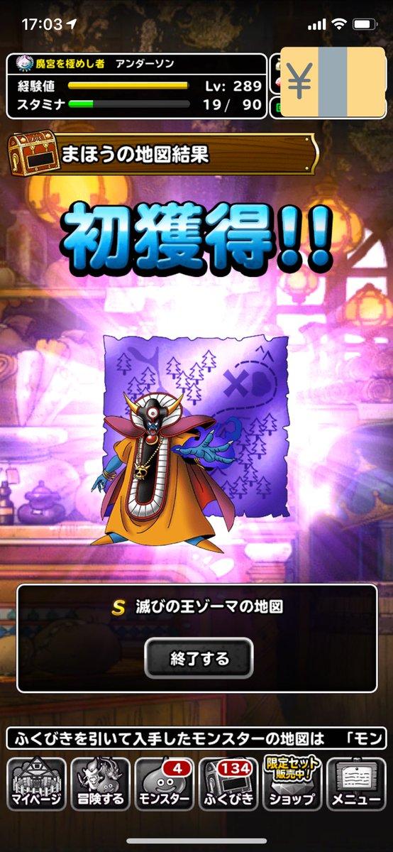ゾーマ 超 魔王