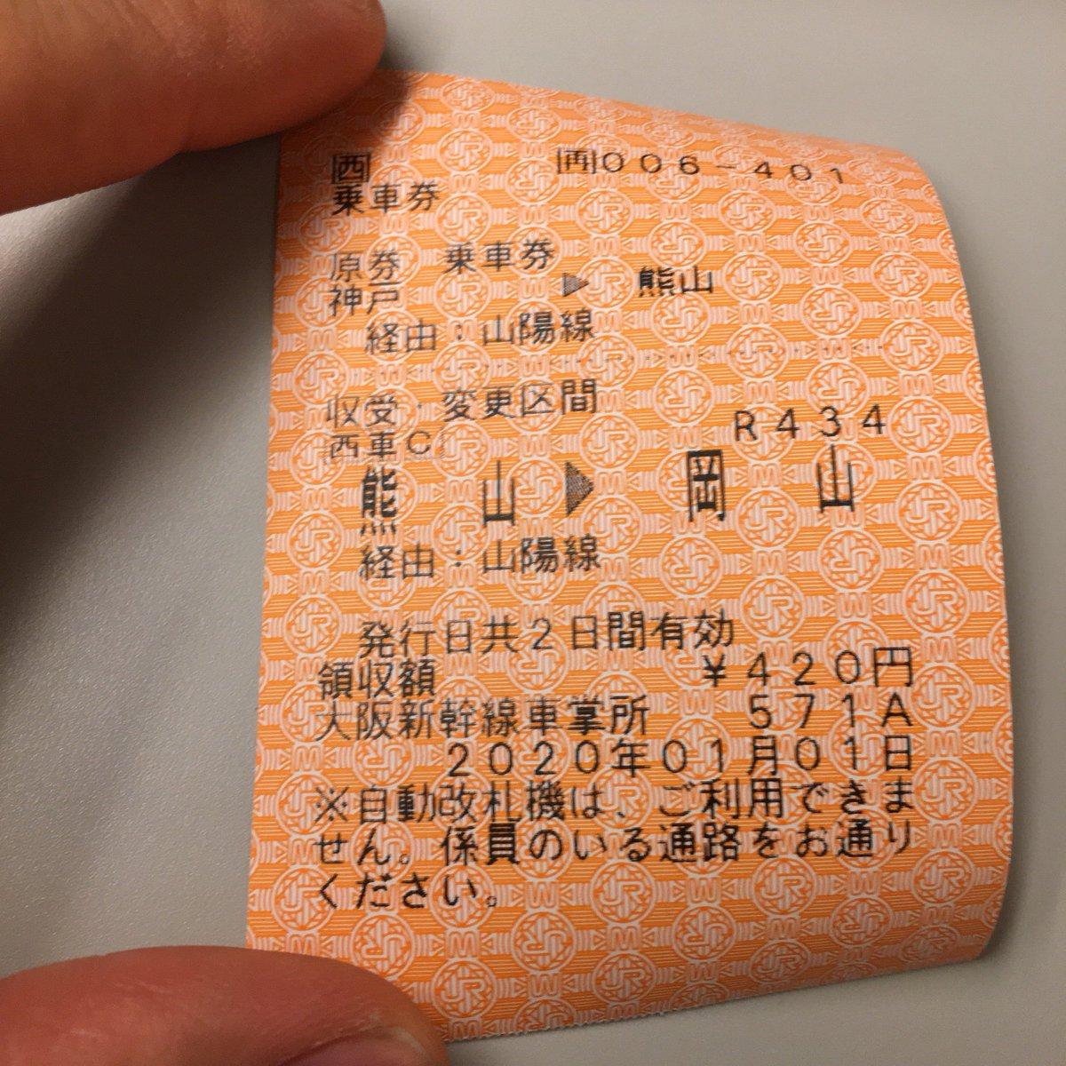 JR西日本の車発機で区間変更をお願いした際にクレジットカードを使用してみた。車掌氏が車発機まるごと手渡して来て、車発機の画面に指でサインをしたのだが、車発機持ててちょっと嬉しかったのはここだけの話w
