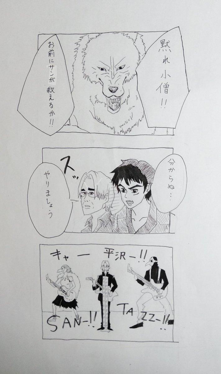 Twitter 平沢 進