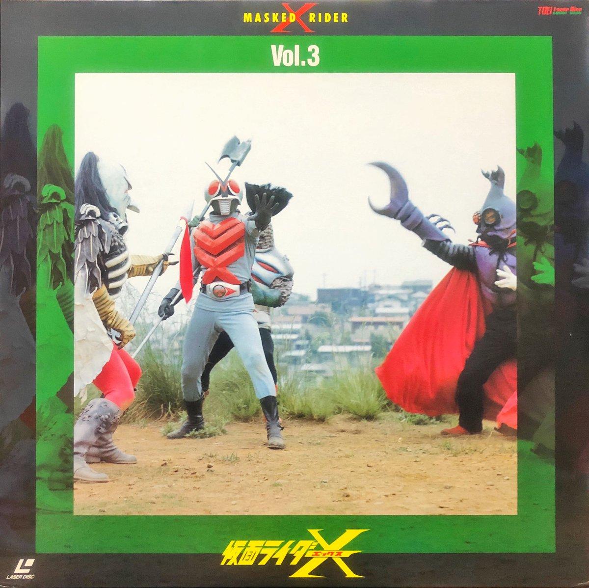 LD「仮面ライダーX Vol.3」。  悪人軍団になった。   #素晴らしきLDジャケットの世界 https://t.co/FrEMKuQ2eF