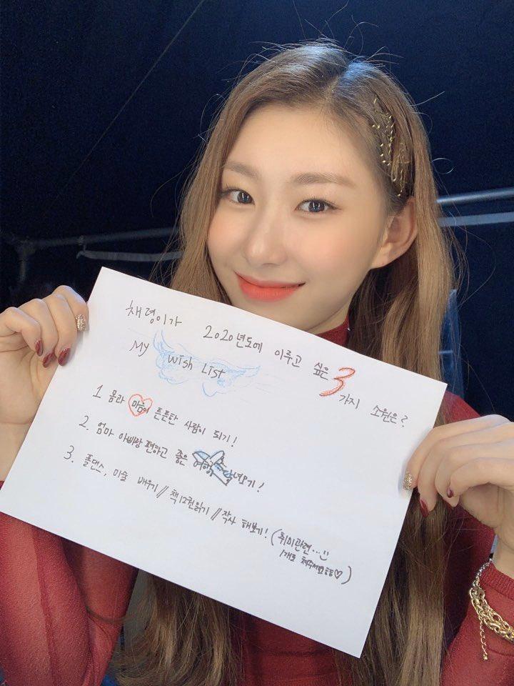 륮령 ୧ ୨ On Twitter Chaeryeong S Wishes On Her Wishlist She