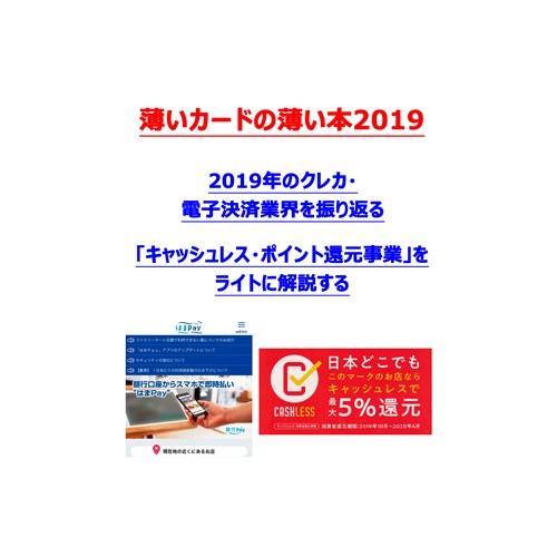 【入荷/同人】sync先生のサークル・湊町メディアシステムのC97新刊『薄いカードの薄い本2019』が入荷発売中!2019年のクレジットカード・電子決済業界を振り返った特集と、「キャッシュレス・ポイント還元事業」をライトに解説した特集を掲載します。28P