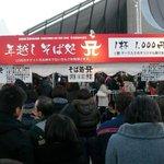 【年越しLIVE】浜崎あゆみの年越し蕎麦が年々高くなっていって話題に