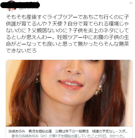 不妊治療 浜崎あゆみ