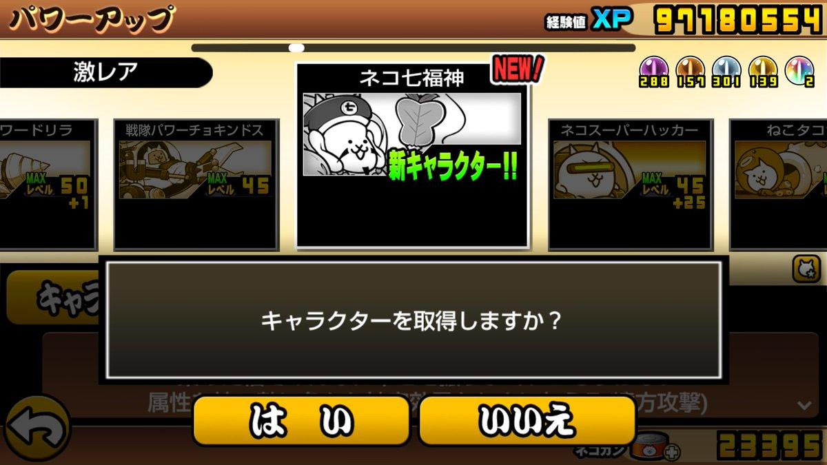 七福神 戦争 ネコ にゃんこ 大 にゃんこ大戦争8周年記念イベント開催!