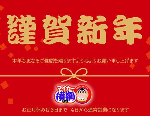 愛知県 自社ローン