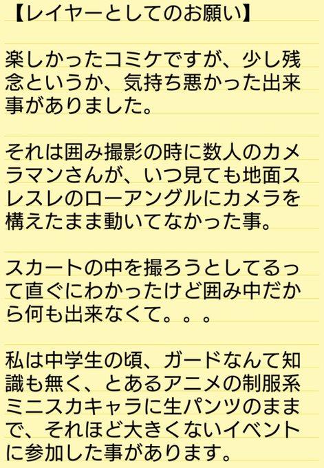 コスプレイヤー橋本麗愛のTwitter画像1