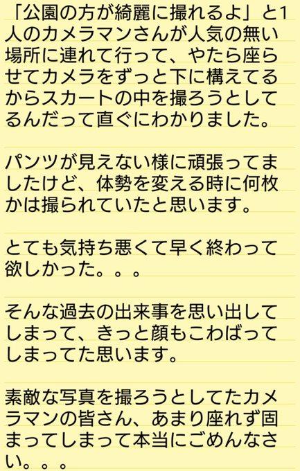 コスプレイヤー橋本麗愛のTwitter画像2