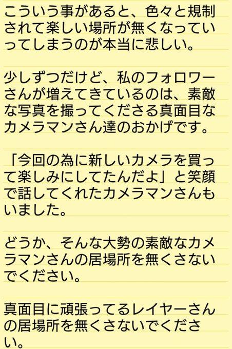 コスプレイヤー橋本麗愛のTwitter画像3