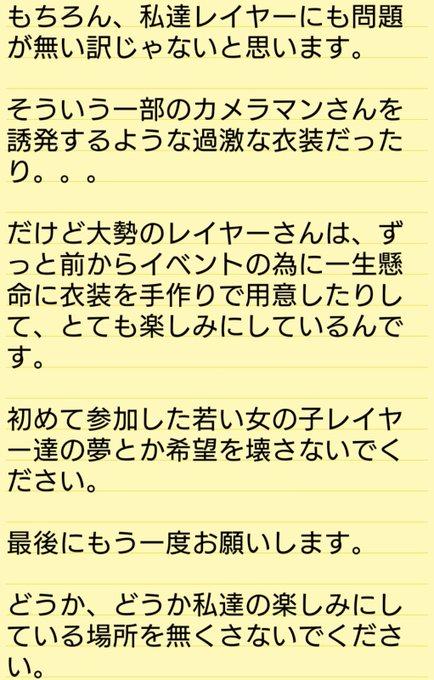 コスプレイヤー橋本麗愛のTwitter画像4