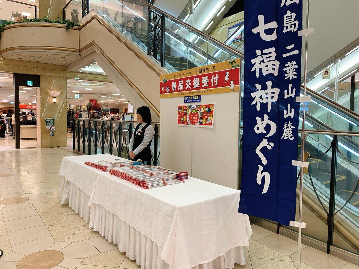 広島 七福神 めぐり 2020