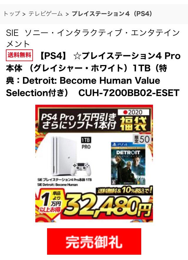 4 万 円 引き プレステ 1
