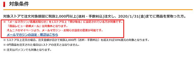 アカウント オムニ ロック 7