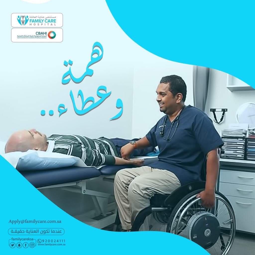 وظائف ل #ذوي_الاحتياجات_الخاصة تعلن #مستشفى_عناية_العائلة وظائف للجنسين  -خدمةعملاء -سكرتارية -موافقات طبية -تسويق إلكتروني   -المشتريات   إيميل: Apply@familycare.com.sa خاص بالسعوديين والسعوديات    #وظائف_نسائيه #وظائف_الرياض  @Familycareksa
