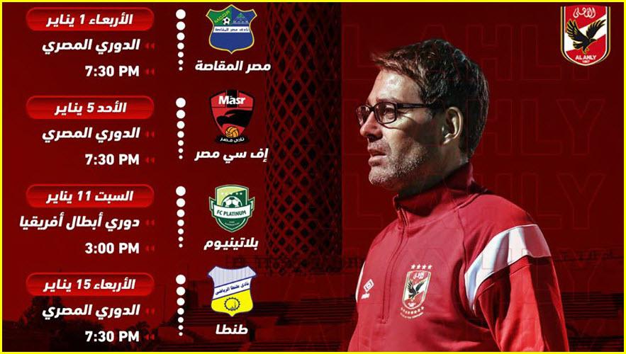 نجوم مصرية مواعيد مباريات الأهلى والزمالك وليفربول خلال شهر