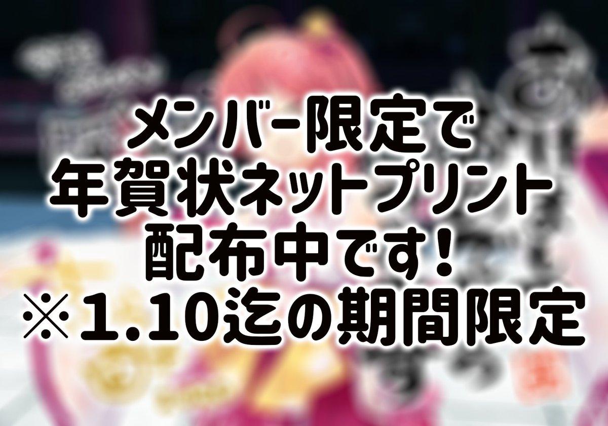 さくらみこ Sakura Miko On Twitter メンバーシップ特典 1