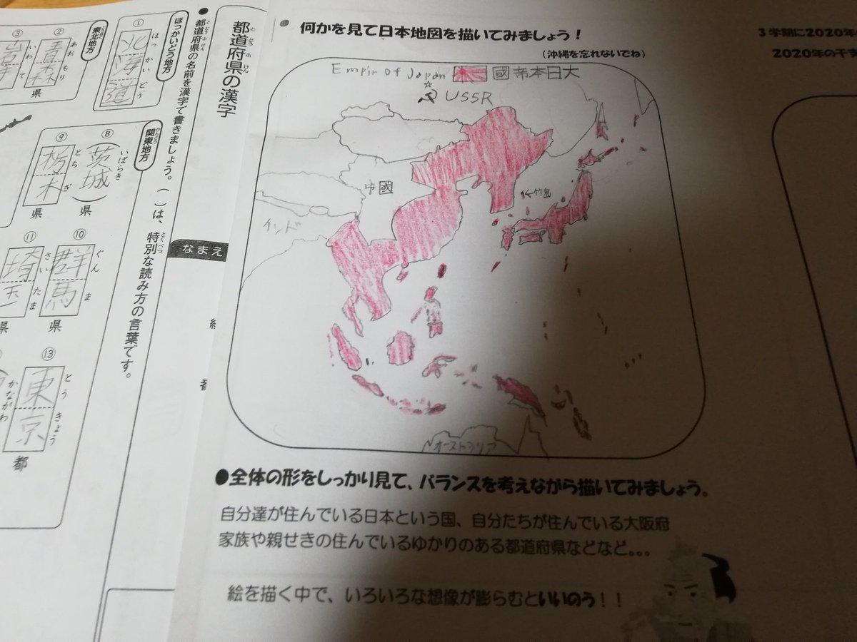 共栄 大 圏 東亜