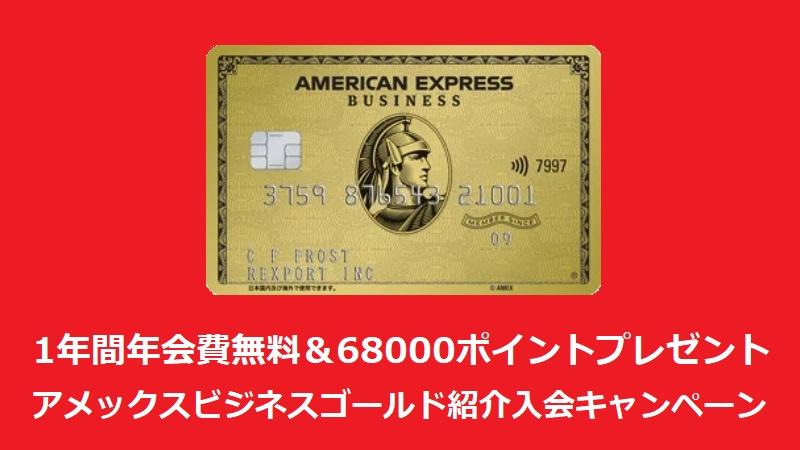 人気のクレジットカードが1年間無料、お試し感覚で入会できるチャンスです!常にある特典ではないので、気になる方はお早めに!! 2020年アメックスからのお年玉【1年間年会費無料&最大68000ポイントプレゼント】アメックスビジネスゴールド紹介入会キャンペーン