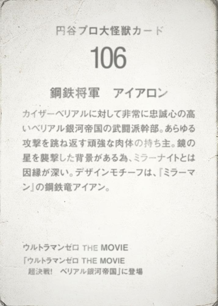 test ツイッターメディア - 【円谷プロ大怪獣カード】  106 鋼鉄将軍 アイアロン   【あそび方】  ❤ または 🔄 を押して、君のタイムラインに大怪獣カードを集めよう。 大怪獣カードはいつ何が出てくるかわからないぞ。お楽しみに!  #かいじゅうのすみか https://t.co/rMIrKcoxYa https://t.co/Z7XMQ6XbFL