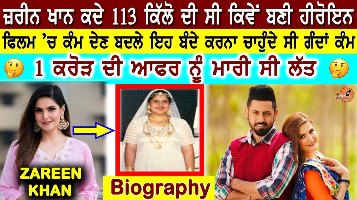 Zareen Khan Biography (Film ਚੋਂ ਕੰਮ ਦੇਣ ਬਦਲੇ ਕੌਣ ਕਰਨਾ ਚਹੁੰਦਾ ਸੀ ਗੰਦਾ ਕੰਮ) Family, Interview, Movies https://youtu.be/rBK2YKF1NXk   #Zareenkhan #Biography #Actress #BollyHollyBaba #Bollywood #Pollywood #Jatt #jattlife #Punjab #Punjabi #Punjabisingers pic.twitter.com/fiJ4IQVaPs