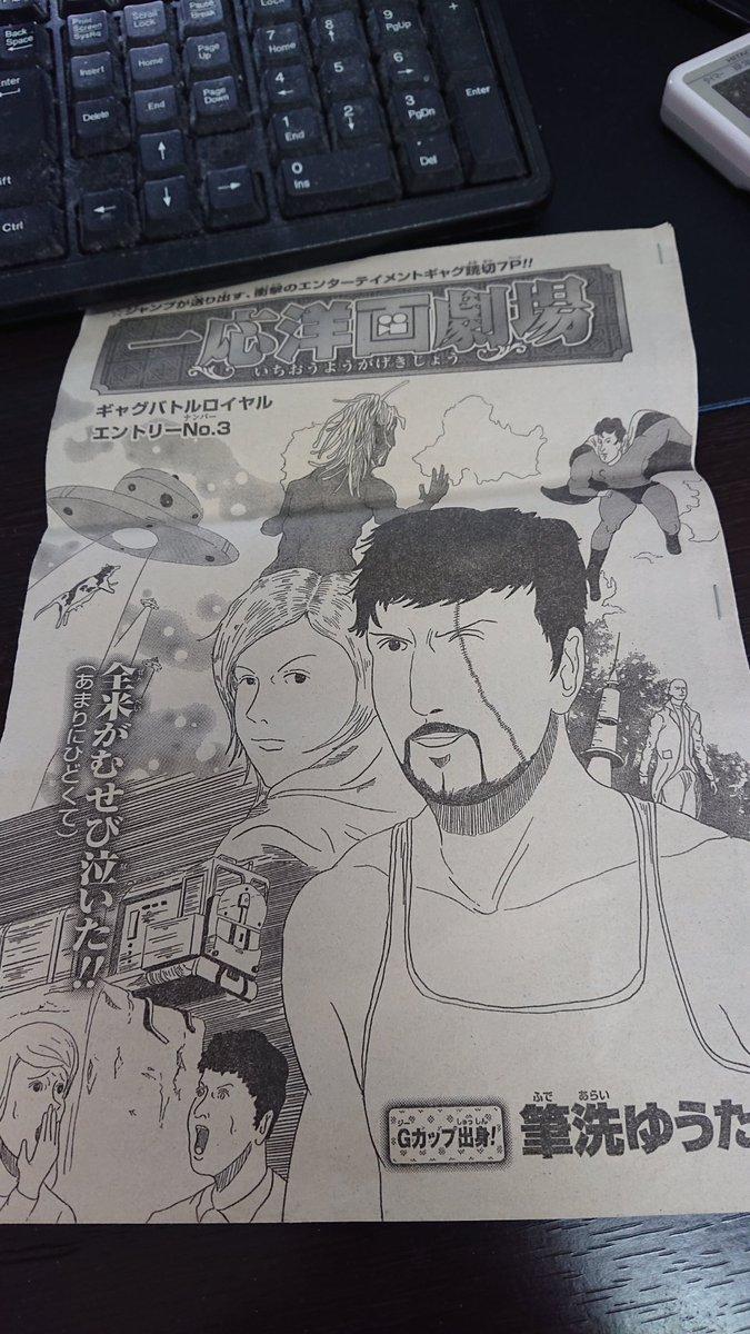 竹田 ファルコン