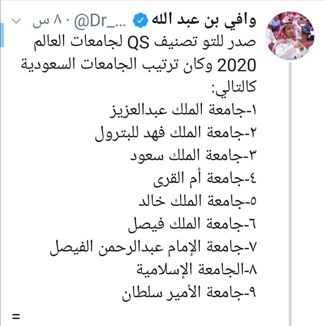 عبدالرحمن الصقير Twitter પર ترتيب الجامعات السعودية حسب تصنيف Qs والمعايير التي يعتمد عليها تصنيف Qs يركز هذا التصنيف بقوة على البحث العلمي إلى حد كبير فإن منظومة البحث العلمي في